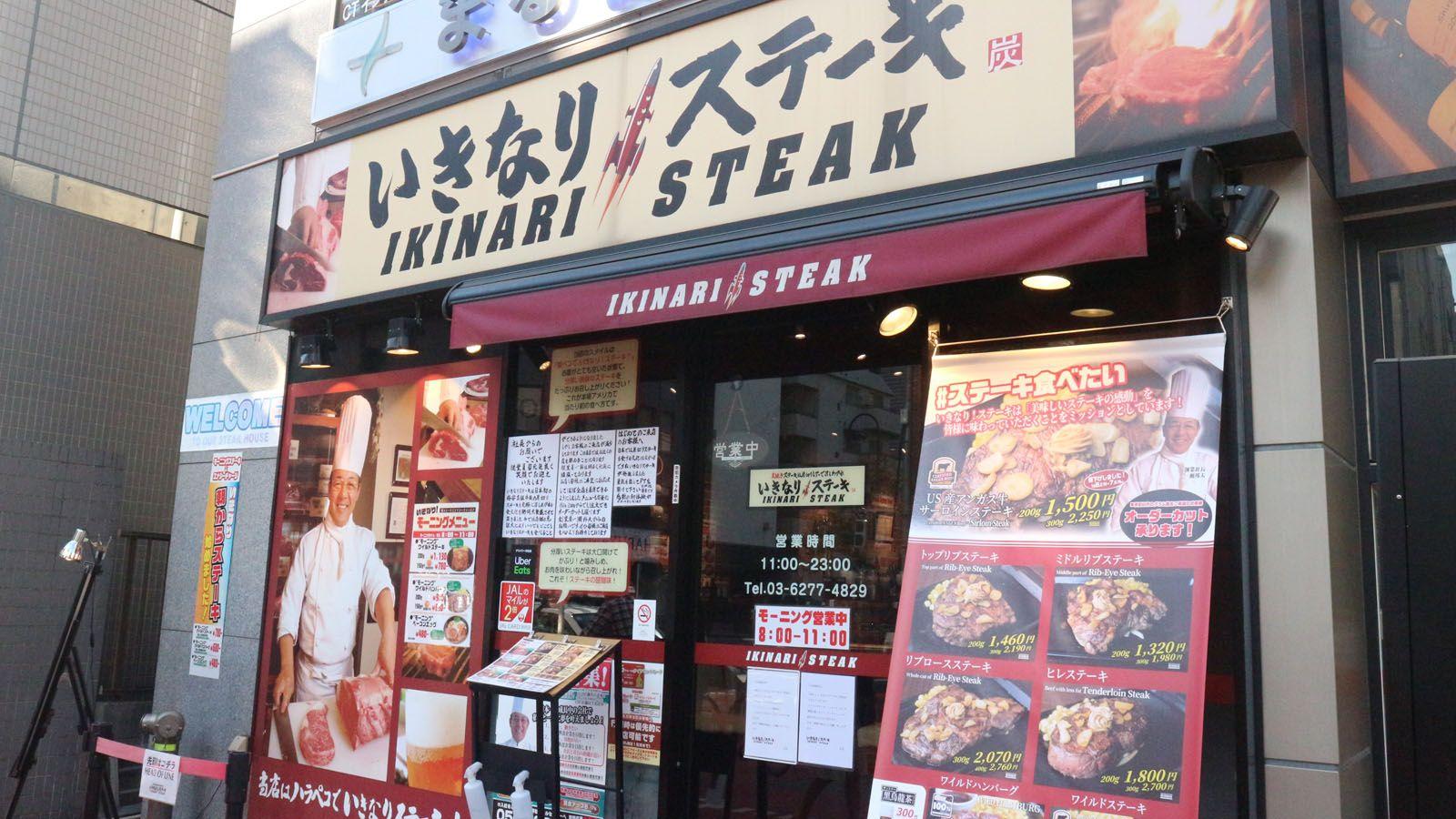 いきなり ステーキ 倒産