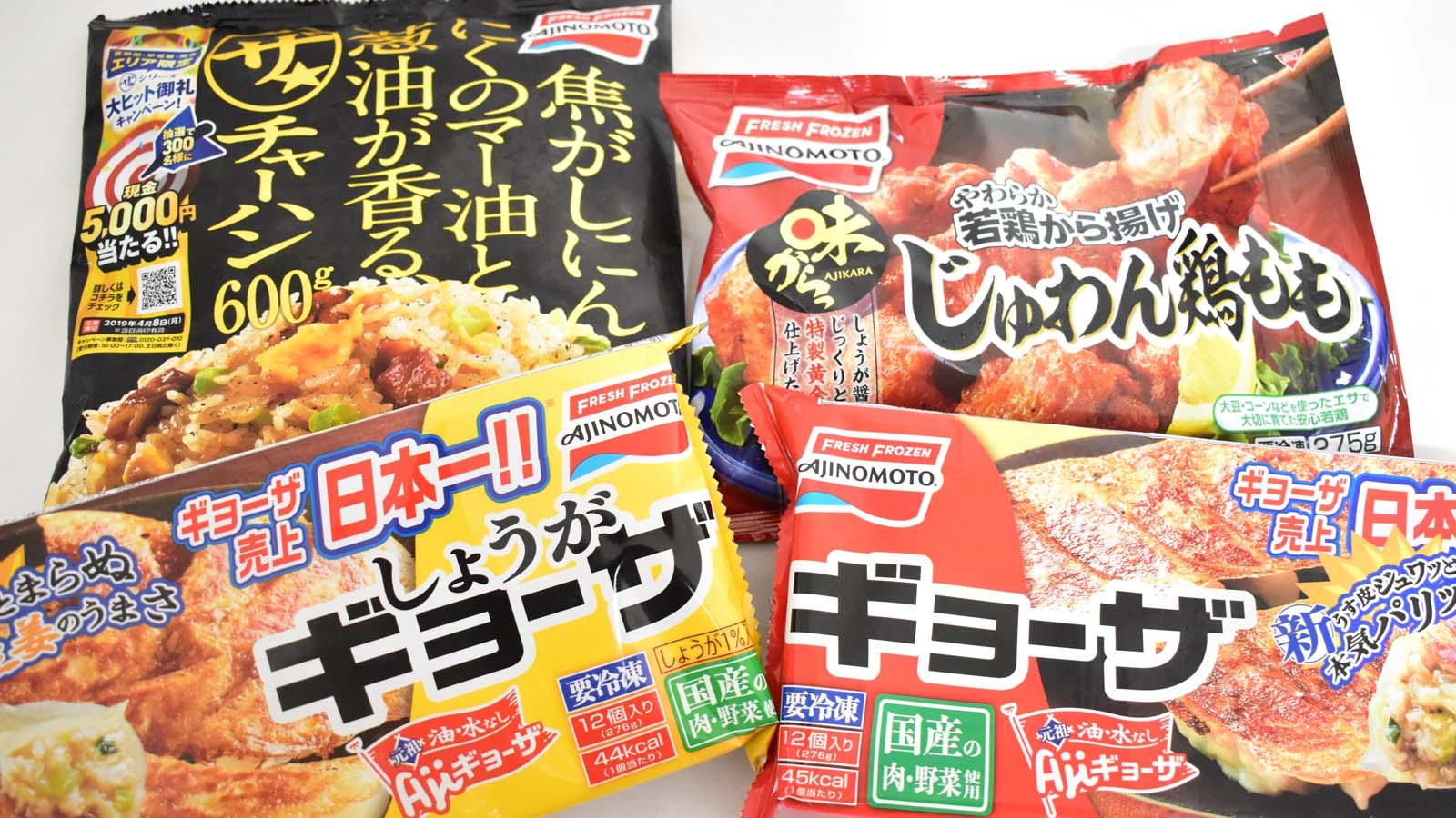 食品 株式 冷凍 会社 味の素