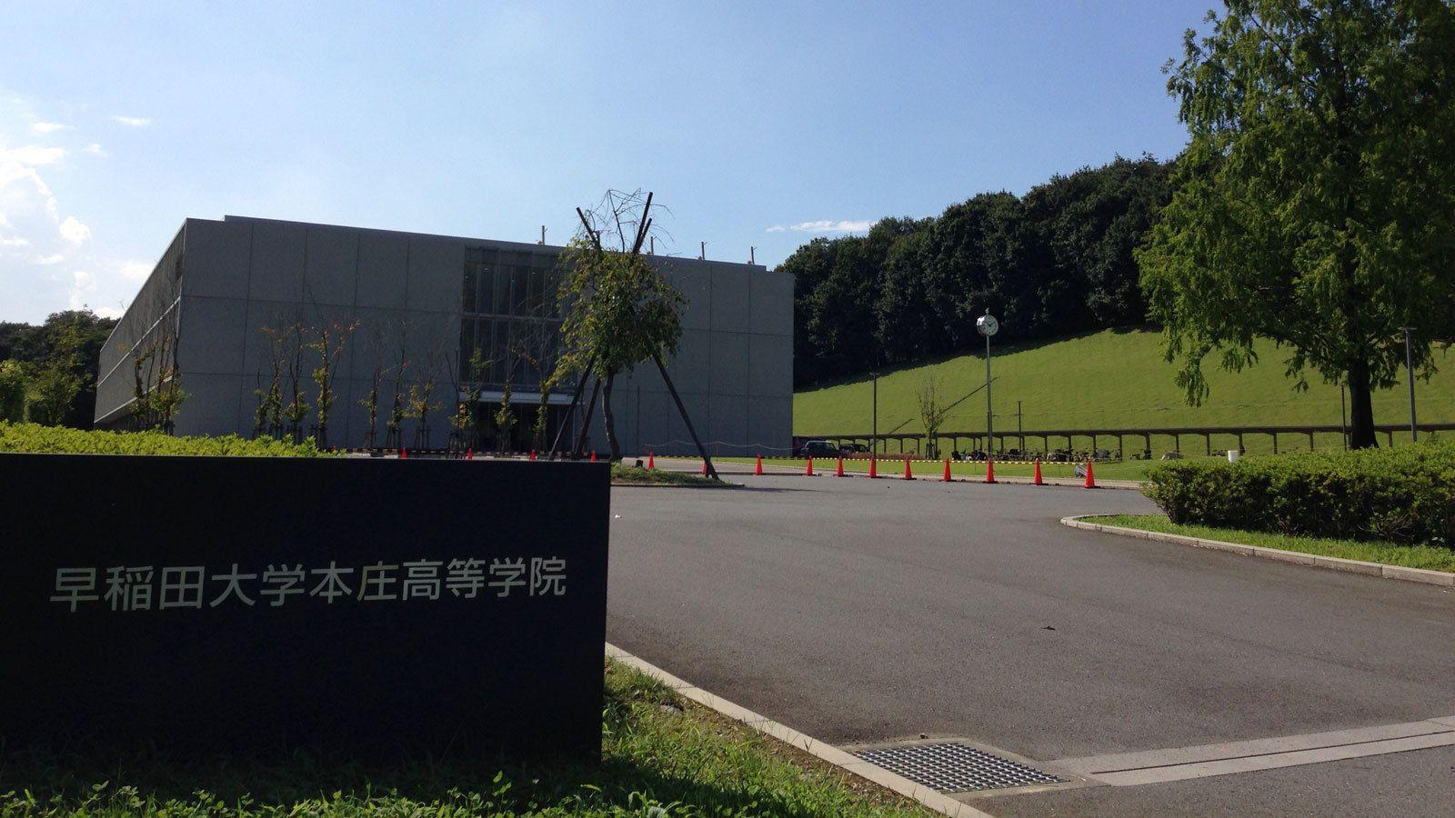 高等 学院 早稲田 大学 本庄