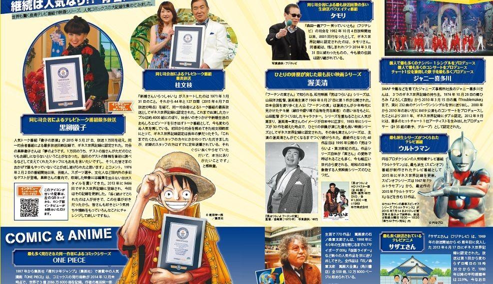 ギネス世界記録に刻まれた日本の偉業とは? | 読書 | 東洋経済 ...