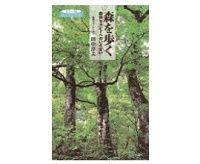 森を歩く 森林セラピーへのいざない 田中淳夫著