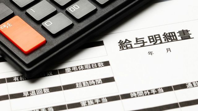 毎月手もとにやってくる給与明細ですが、読み方を知らない人は意外と多いものです(写真:toshi / PIXTA)