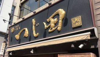 「つじ田」のつけ麺が圧倒的に支持される理由