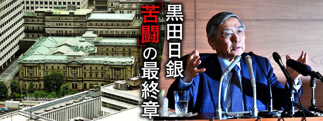 日銀の黒田総裁、残る2年でレガシーを残せるか   政策   東洋経済 ...