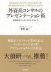 外資系コンサルのプレゼンテーション術
