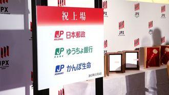 日本郵政株「追加売り出し」、買うと儲かるか