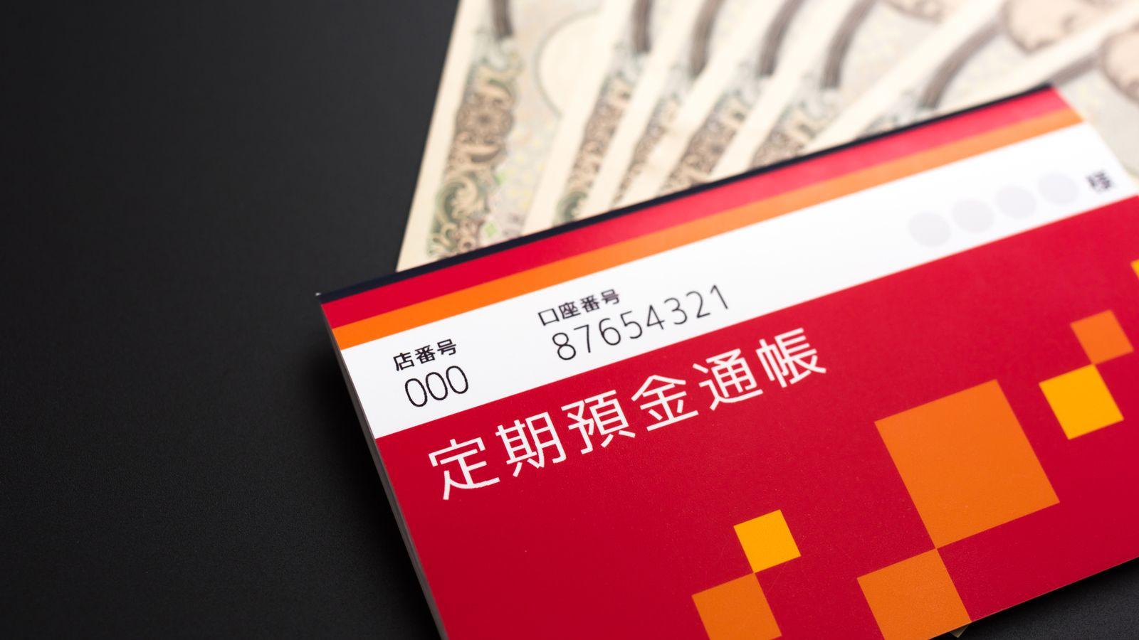 定期預金で「年利3%投資」に勝つ確実な方法 | 家計・貯金 | 東洋経済 ...
