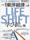 ライフ・シフト<br>学び直し編
