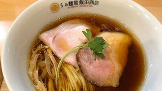 「らぁ麺屋 飯田商店」 はここまで徹底する