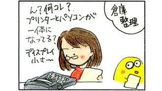今の若者は日本語ワープロ全盛期を知らない