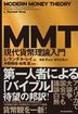 MMT 現代貨幣理論入門