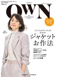 『OWN』編集部