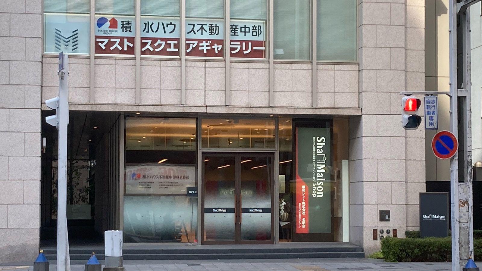 積水 ハウス 不動産 東京