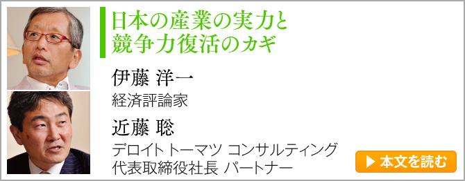 日本の産業の実力と競争力復活のカギ