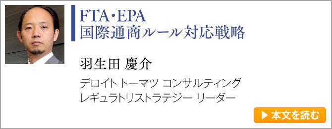 FTA・EPA国際通商ルール対応戦略