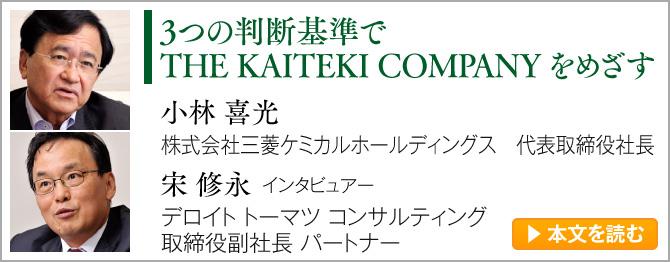 3つの判断基準でTHE KAITEKI COMPANYをめざす