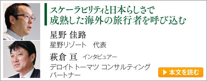 スケーラビリティと日本らしさで成熟した海外の旅行者を呼び込む