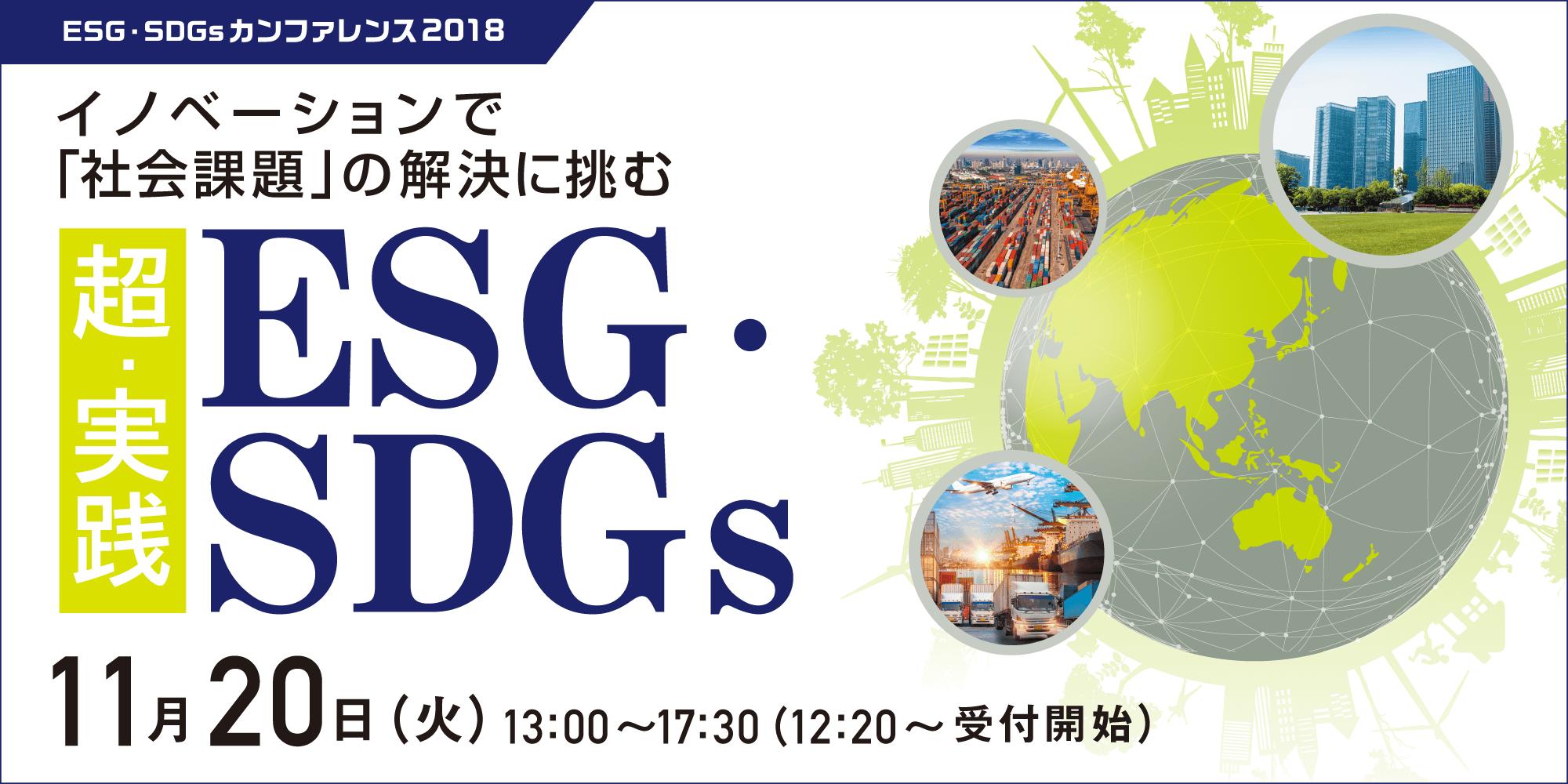 イノベーションで「社会課題」の解決に挑む 超・実践 ESG・SDGs